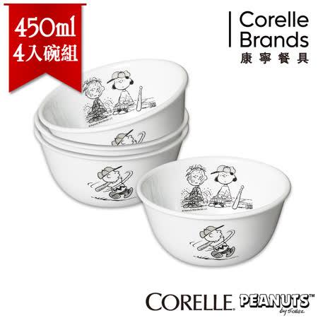 【美國康寧 CORELLE】史努比450ml中式碗 SNOOPY黑白限量款-4入組