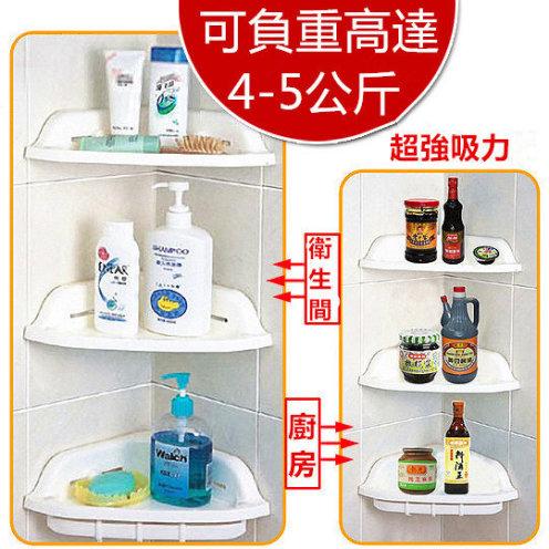 浴室/廚房小幫手, 吸盤式置物架/三角置物架/超強吸盤(不易脫落) X 3入