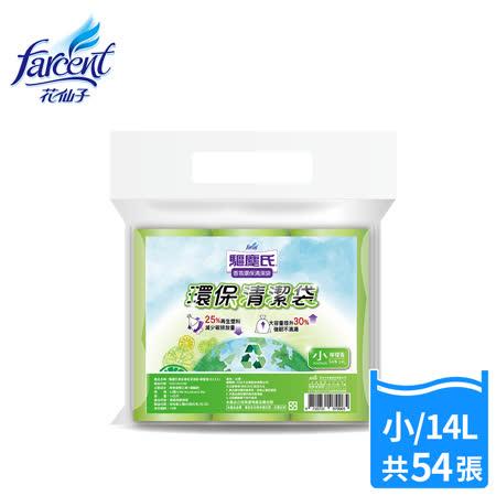 【驅塵氏】香氛清潔袋-檸檬香 小(3捲/組)