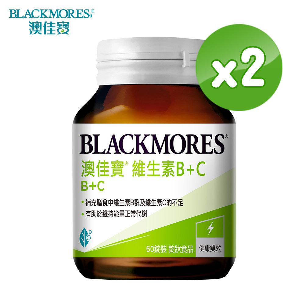 澳佳寶Blackmores B+C (60錠x2瓶)