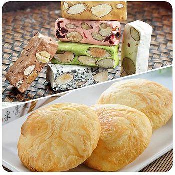 采棠肴 綜合太陽餅(10入/盒)+綜合手工牛軋糖(600g/盒) (共2盒)