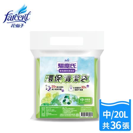 【驅塵氏】香氛清潔袋-檸檬香 中(3捲/組)