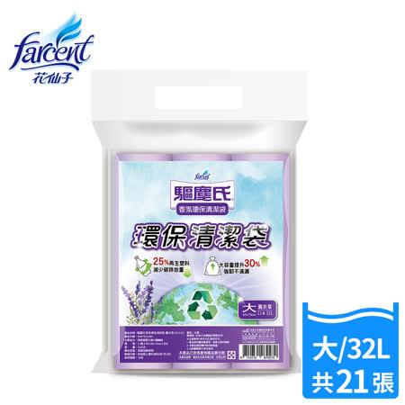 【驅塵氏】香氛清潔袋-薰衣草 大(3捲)