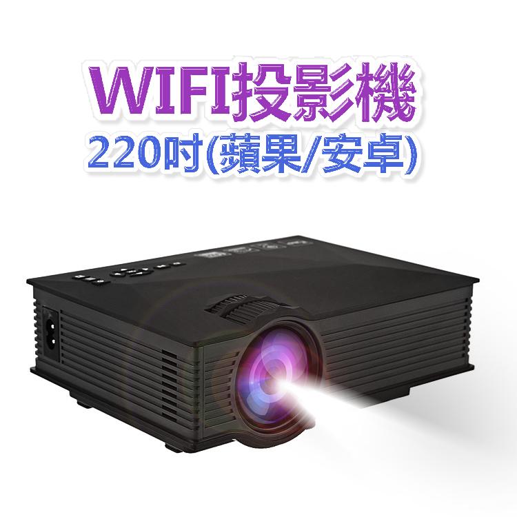 WIFI無線220吋投影機 S50(蘋果安卓系統皆 )