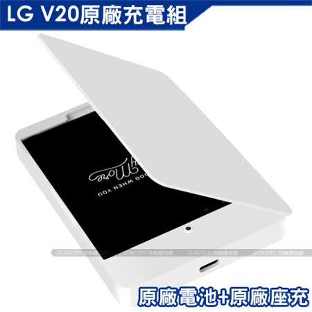 LG V20 H990DS原廠充電組(原廠電池+原廠座充) BCK-5200