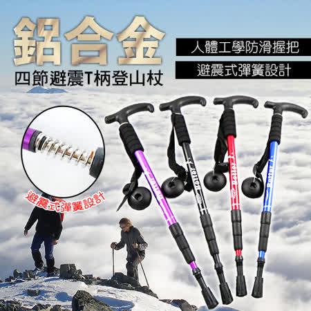 【百貨通】彎把鋁合金四節避震登山杖