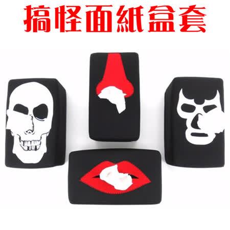 【iSmart】台灣製造 創意搞怪面紙盒套 實用創意禮物