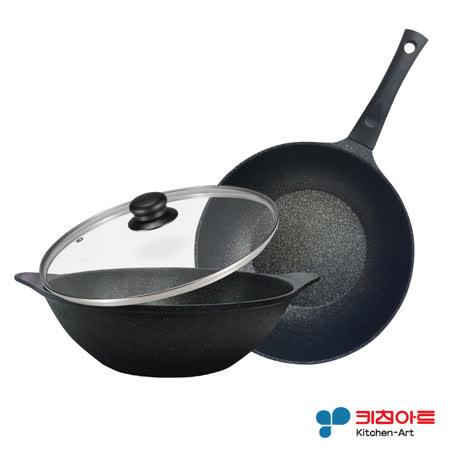 【韓國Kitchen Art】原石雙鍋組-炒鍋+湯鍋-28cm