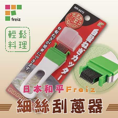 【和平Freiz】日本麵王細絲刮蔥器-日本製