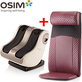 OSIM OS-260 uJolly 背樂樂+ uPhoria Warm 暖足樂OS-338