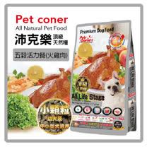 沛克樂 頂級天然糧-五穀活力餐(火雞肉)小顆粒-1.5kg(A831H01)