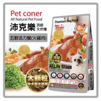 沛克樂 頂級天然糧-五穀活力餐(火雞肉)大顆粒-1.5kg