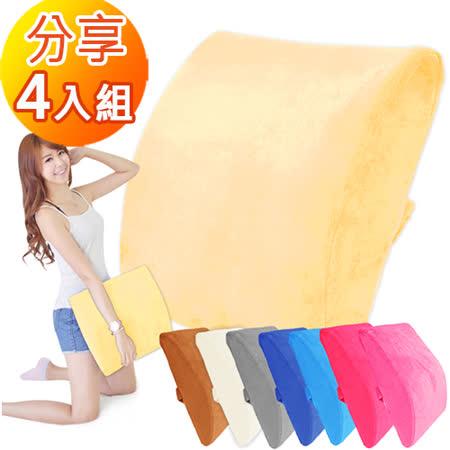 [大團購]【美人心機】台灣製★雲端紓壓腰靠枕 (4入)