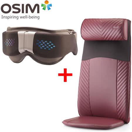 OSIM OS-260 uJolly 背樂樂+  uGalaxy亮眼舒 OS-112