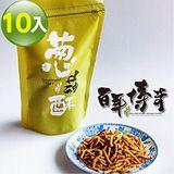 百年傳奇 蔥莎酥-健康素 (125g×10入組)