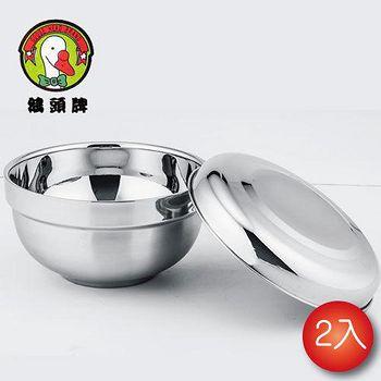 鵝頭牌 304材質日式精緻萬用保鮮碗14CM超值二入 CI-1103