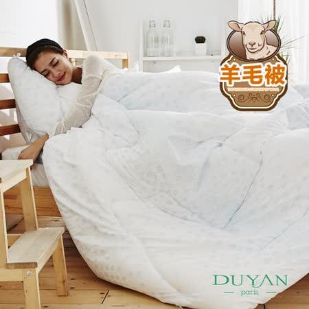【DUYAN竹漾】舒柔透氣保暖羊毛被-雙人(沁心藍)