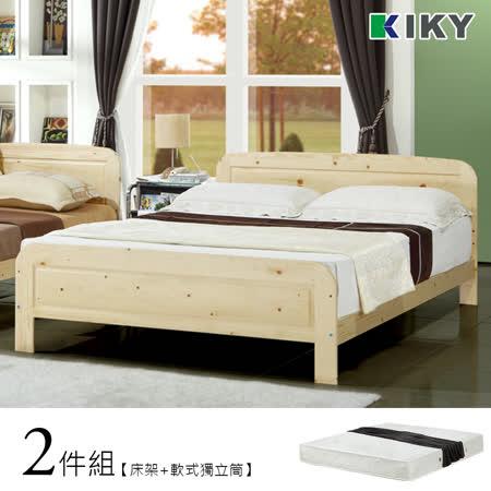 北歐艾麗卡雲杉5尺雙人床組(床架+獨立筒床墊)