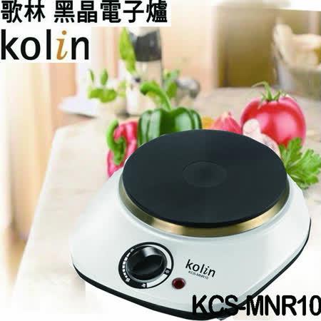 【歌林Kolin】黑晶電子爐 KCS-MNR10