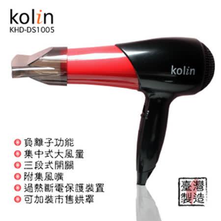 歌林 專業負離子吹風機-台灣製造_KHD-DS1005