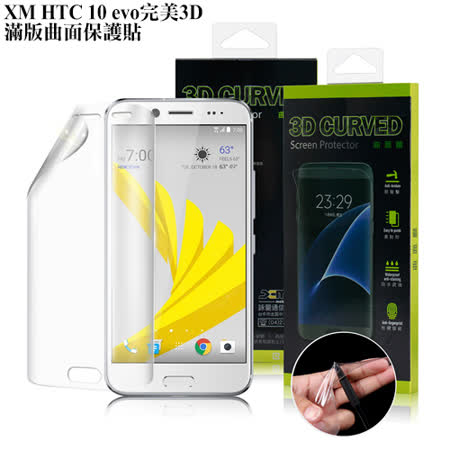 XM HTC 10 evo 完美3D滿版曲面保護貼