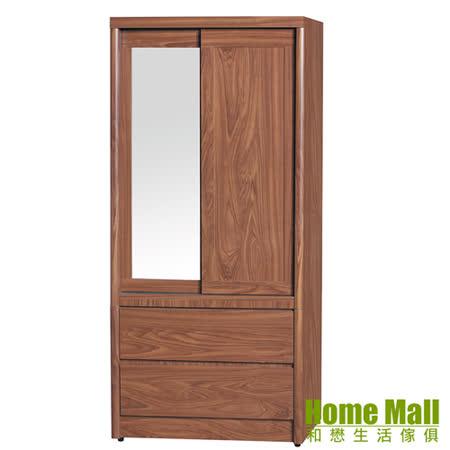HOME MALL-米斯推門3X6尺木心板二抽衣櫃(柚木色)