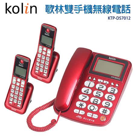 歌林Kolin  雙手機無線電話  KTP-DS7012