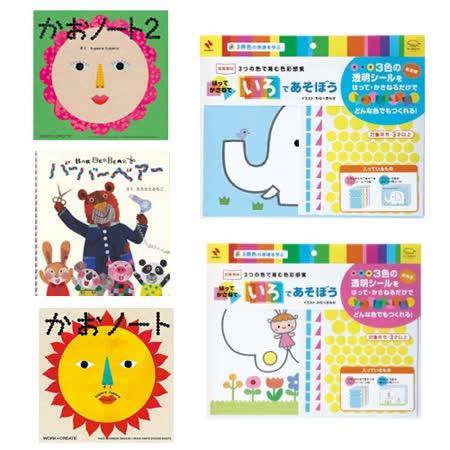 【激發創造力】KOKUYO/NICHIBAN 貼紙書系列-任5入以上優惠
