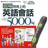 《當場用得上的英語會話5000句》+ LivePen智慧點讀筆