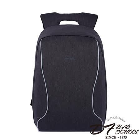 DF BAGSCHOOL - 歐美系多功能安全防盜後背包-共3色