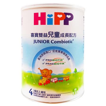 HiPP喜寶 雙益兒童成長配方奶粉/1入