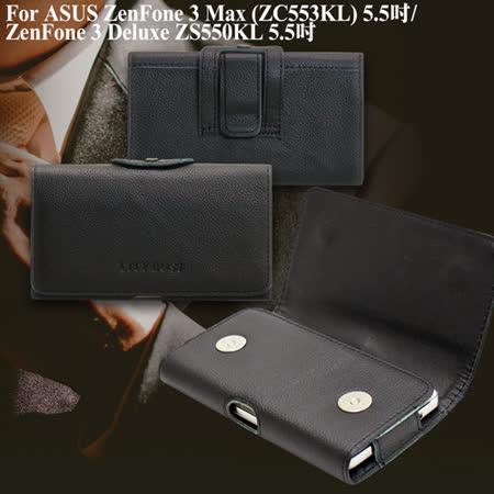 CB ASUS ZenFone 3 Max (ZC553KL) / Deluxe (ZS550KL) 5.5吋 精品真皮橫式腰掛皮套