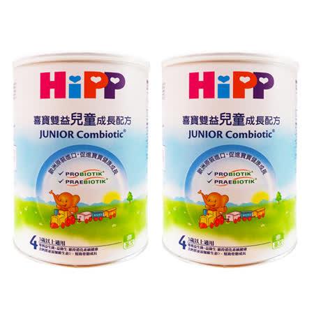 HiPP喜寶 雙益兒童成長配方奶粉/2入