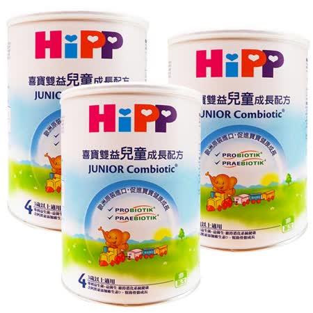 HiPP喜寶 雙益兒童成長配方奶粉/3入