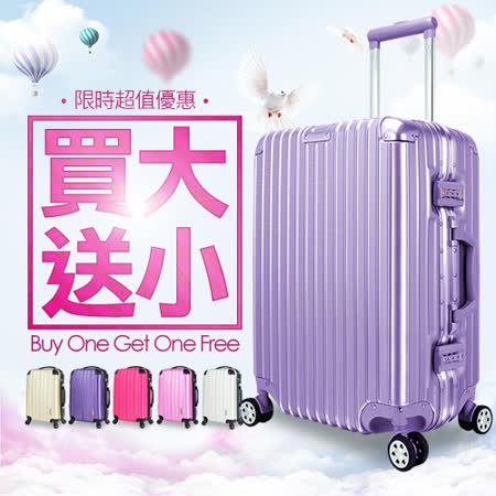 【獨家買大送小】28吋硬殼PC輕鋁框行李箱(送20吋登機箱)