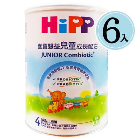 HiPP喜寶 雙益兒童成長配方奶粉/6入