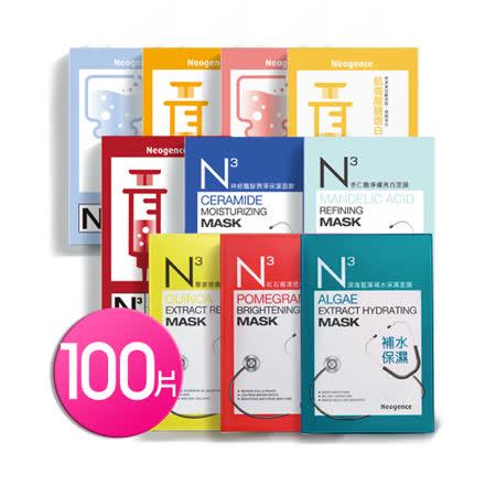 Neogence 霓淨思 N3高機能面膜團購組(100片)