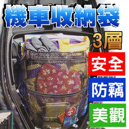【百貨通】機車3層收納袋