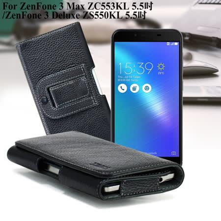XM ASUS ZenFone 3 Max (ZC553KL) / Deluxe (ZS550KL) 5.5吋 麗緻真皮腰掛皮套