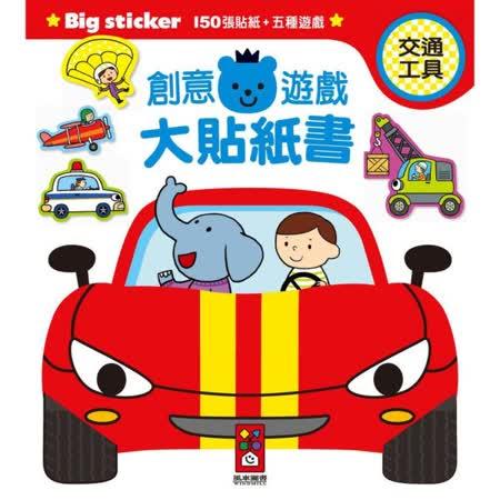 【風車圖書】交通工具-創意遊戲大貼紙書(購物車)