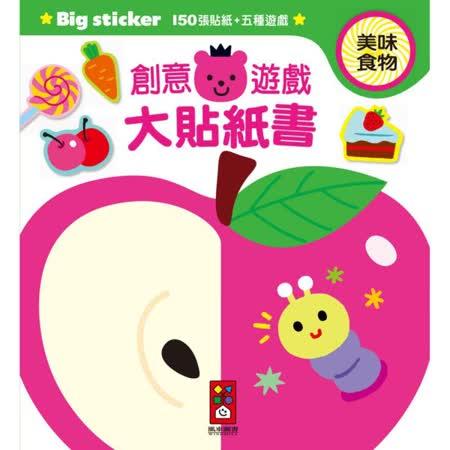 【風車圖書】美味食物-創意遊戲大貼紙書(購物車)