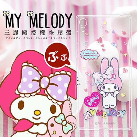 三麗鷗授權正版 My Melody 美樂蒂 SONY Xperia Z5 Premium 5.5吋 透明空壓防震殼(害羞)