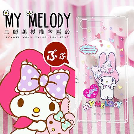 三麗鷗授權正版 My Melody 美樂蒂 SONY Xperia X Compact 透明空壓防震殼(害羞)