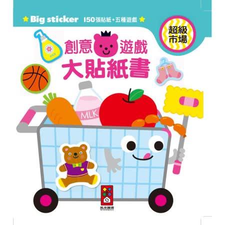 【風車圖書】超級市場-創意遊戲大貼紙書(購物車)