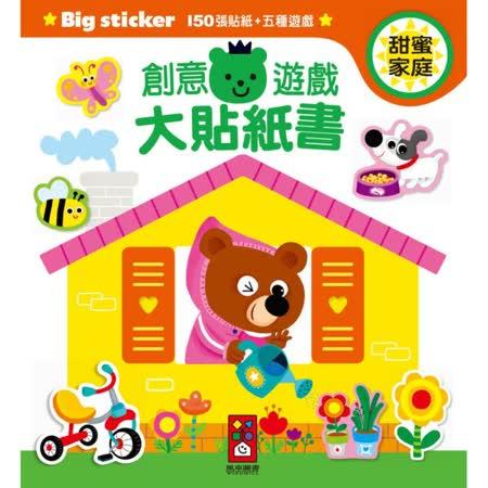 【風車圖書】甜蜜家庭-創意遊戲大貼紙書(購物車)