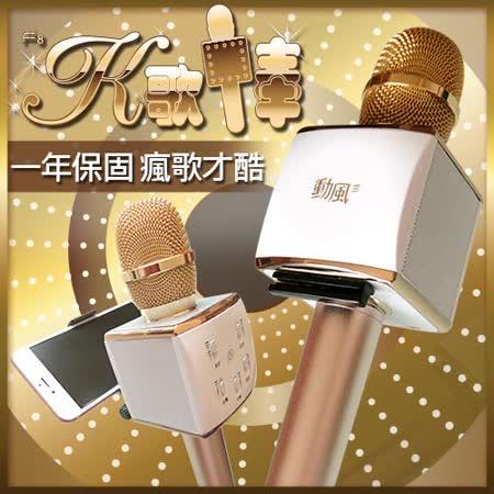 【勳風】K歌白金組藍芽無線歡唱麥克風-K歌棒(F8)-銀色