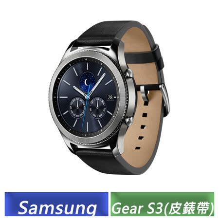 Samsung 三星 Gear S3 Classic 智慧型手錶 (皮錶帶)-【送三星原廠充電座+S3玻璃保護貼+三星吸盤手機支架】