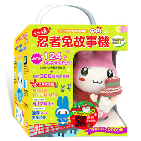 【幼福】忍者兔故事機-歡樂耶誕特別限定版【附忍者帽+耶誕啪啪閃亮手環】
