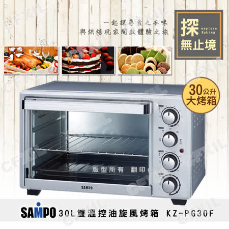 【SAMPO聲寶】30L雙溫控油旋風烤箱 KZ-PG30F