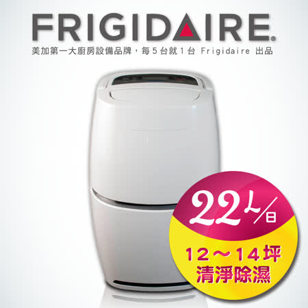 美國富及第Frigidaire 22L高效能清淨除濕機 FDH-2203YC2